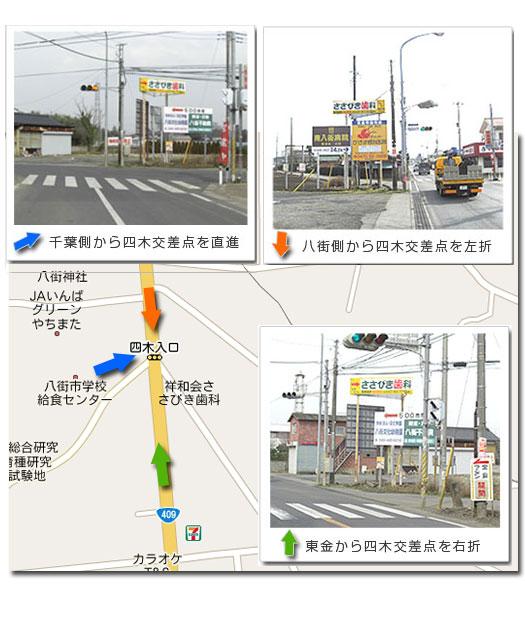 千葉側から四木交差点を直進 八街側から四木交差点を左折 東金から四木交差点を右折